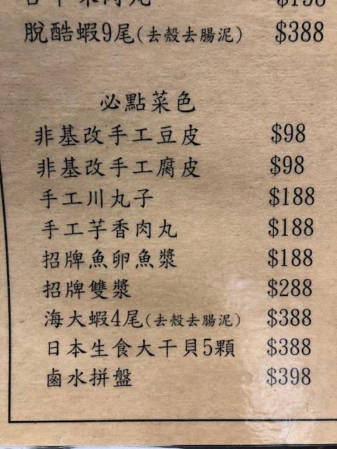 老豆府麻辣鍋店內菜單