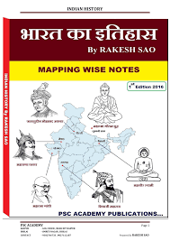 Indian History by Rakesh Rao