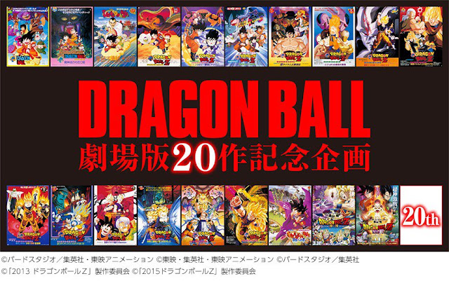 New Dragon Ball Movie Announced for 20 December 2018