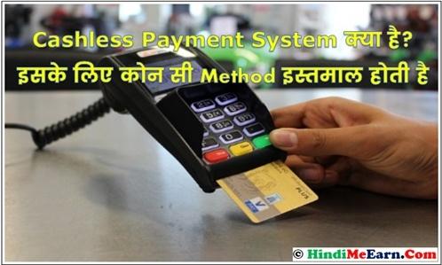 Cashless Payment System Kya Hai