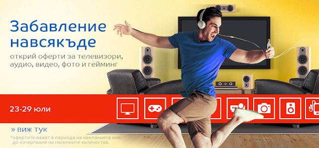 Забавление от всякъде- оферти за телевизори, аудио, видео, гейминг