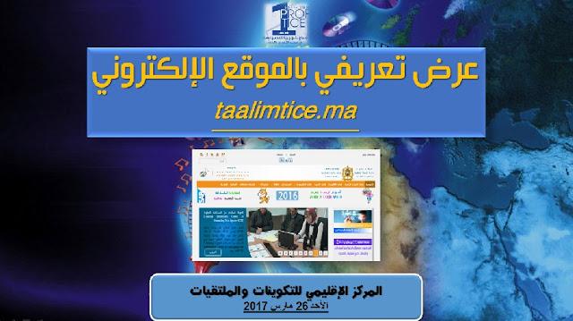 تعرف(ي) على الموقع الإلكتروني Taalimtice.ma
