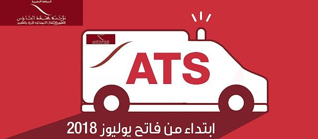 خدمة جديدة عبر خدمة الإسعاف و النقل الصحي لفائدة منخرطي مؤسسة محمد السادس للتعليم