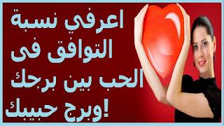 اعرفي نسبة التوافق فى الحب بين برجك وبرج حبيبك!