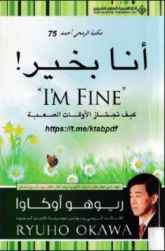كتاب انا بخير pdf