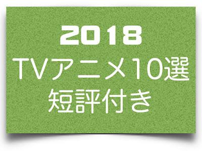 2018 TVアニメ ベスト10選