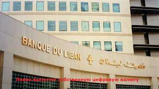 Ливан выпустит собственную цифровую валюту