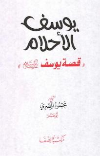 الكتاب يوسف الأحلام قصة يوسف عليه السلام