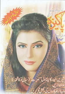 Pakeeza Urdu Digest Download Free PDF Edition January 2018