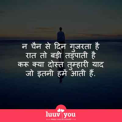 miss you status in hindi for husband