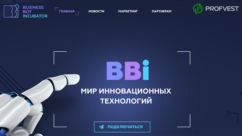 Business Bot Incubator обзор и отзывы вклад 200$