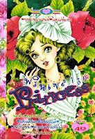 ขายการ์ตูนออนไลน์ Princess เล่ม 139