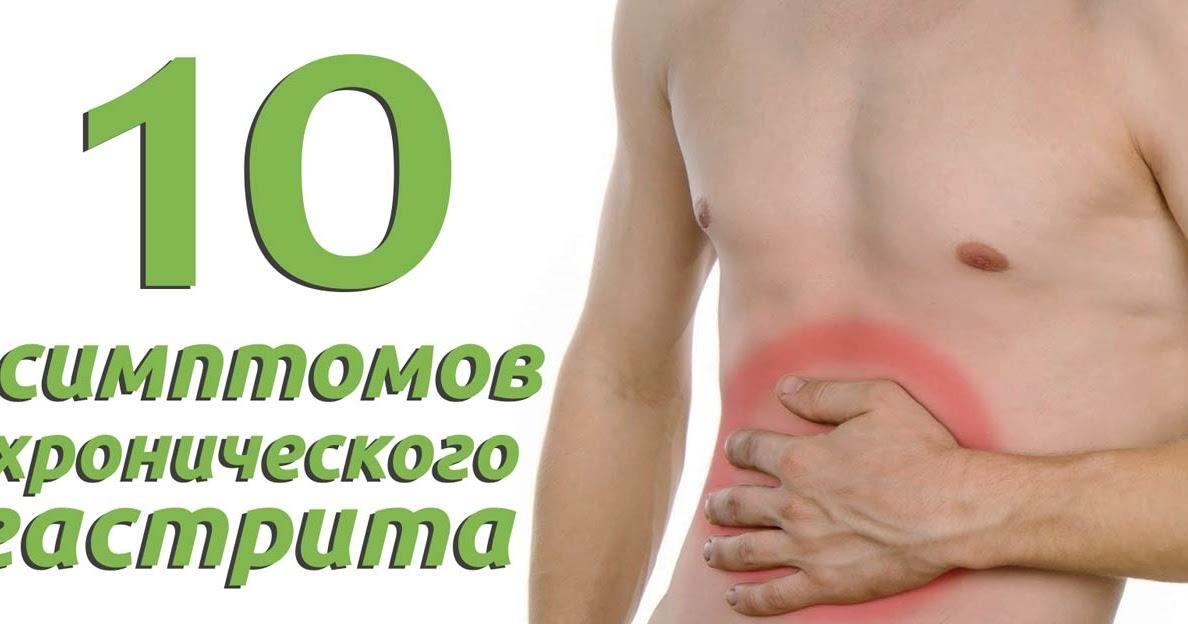 отрыжка тошнота головокружение и боли в желудке