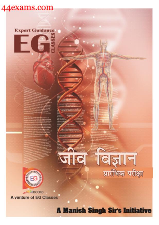 जीव विज्ञान , एक्सपर्ट गाइडेंस क्लासेज द्वारा : यूपीएससी प्रेलिम्स परीक्षा हेतु पीडीऍफ़ बुक | Biology By Expert Guidance Classes : For UPSC Prelims Exam Hindi PDF Book