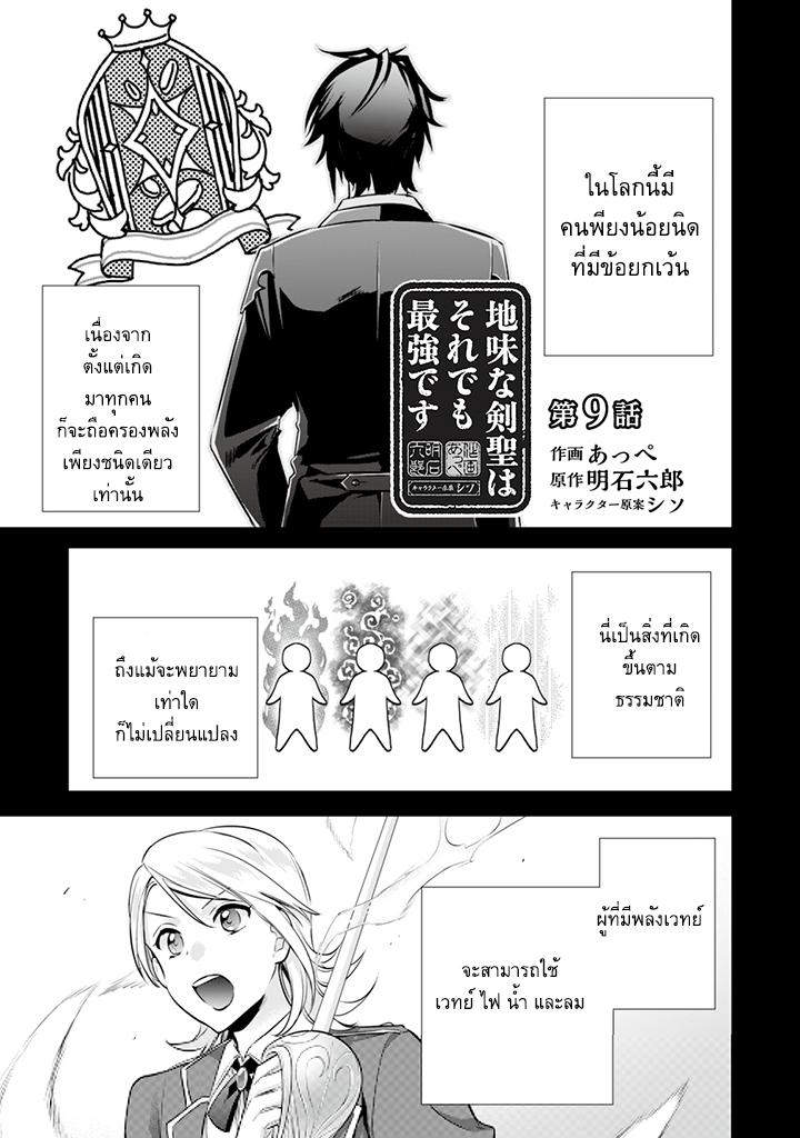Jimi na Kensei wa Sore Demo Saikyou desu-ตอนที่ 9