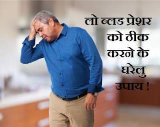 low-blood-pressure-gharelu-desi-upay-nuskhe