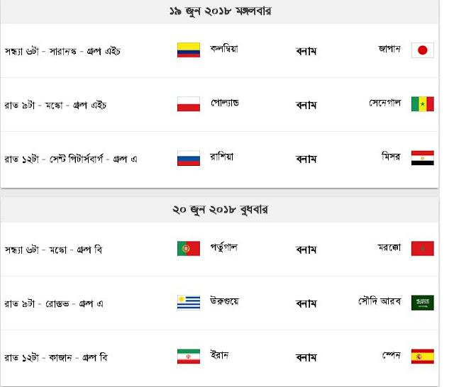 Fifa world cup 2018 fixtures bangladesh time pic