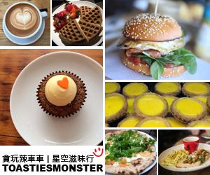 Toasties Monster Foodie Tour 貪玩辣車車 | 星空滋味行