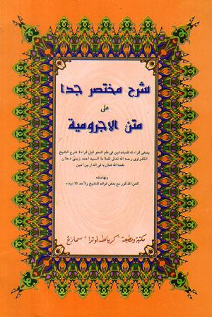 Kitab Kafrawi Pdf