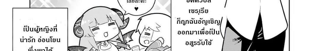 อ่านการ์ตูน Wakamono no Kuro Mahou Hanare ga Shinkoku desu ga, Shuushoku shite Mitara Taiguu Iishi, Shachou mo Tsukaima mo Kawaikute Saikou desu! ตอนที่ 2 หน้าที่ 69