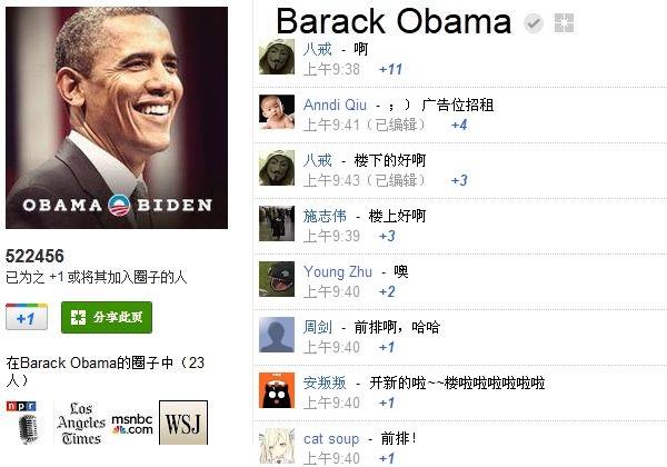Occupy Obama's Google+ ,Chinese Internet Users Flood G+ Page