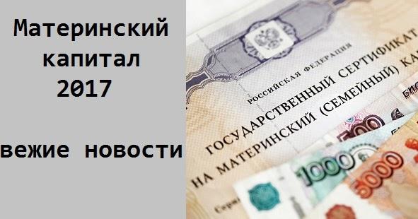 Последние новости украины в 2017г