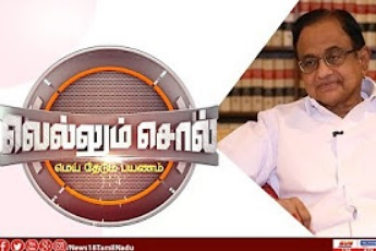 Exclusive Interview with Former finance minister P.Chidambaram | Vellum Sol | News18 Tamil Nadu