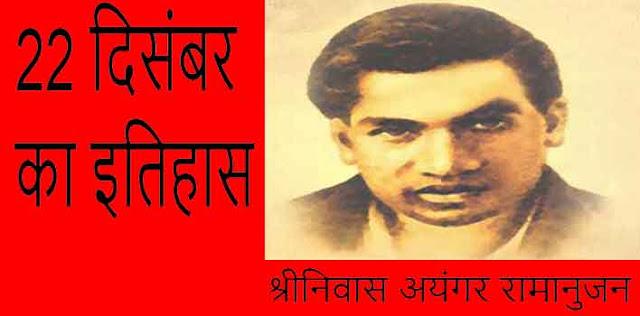 आज ही  प्रसिद्ध भारतीय गणितज्ञ श्रीनिवास अयंगर रामानुजन का जन्म हुआ