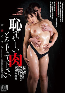 YAL-106 Ichihashi Erina Embarrassing Meat