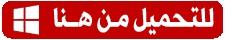 تحميل تحميل لعبة يوغي يو للكمبيوتر بالعربي بحجم صغير برابط ميديا فاير