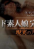 XXX-AV 23697 ド素人娘完全騙し撮りvol.6 Part6