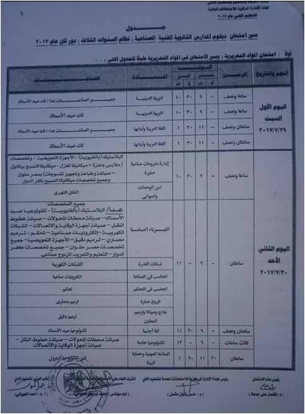 جدول امتحان دبلوم المدارس الثانوية الصناعية نظام الثلاث سنوات دور تانى عام 2017