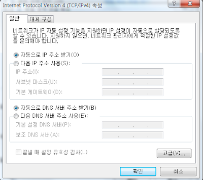 Windows TCP/IPv4 설정 창