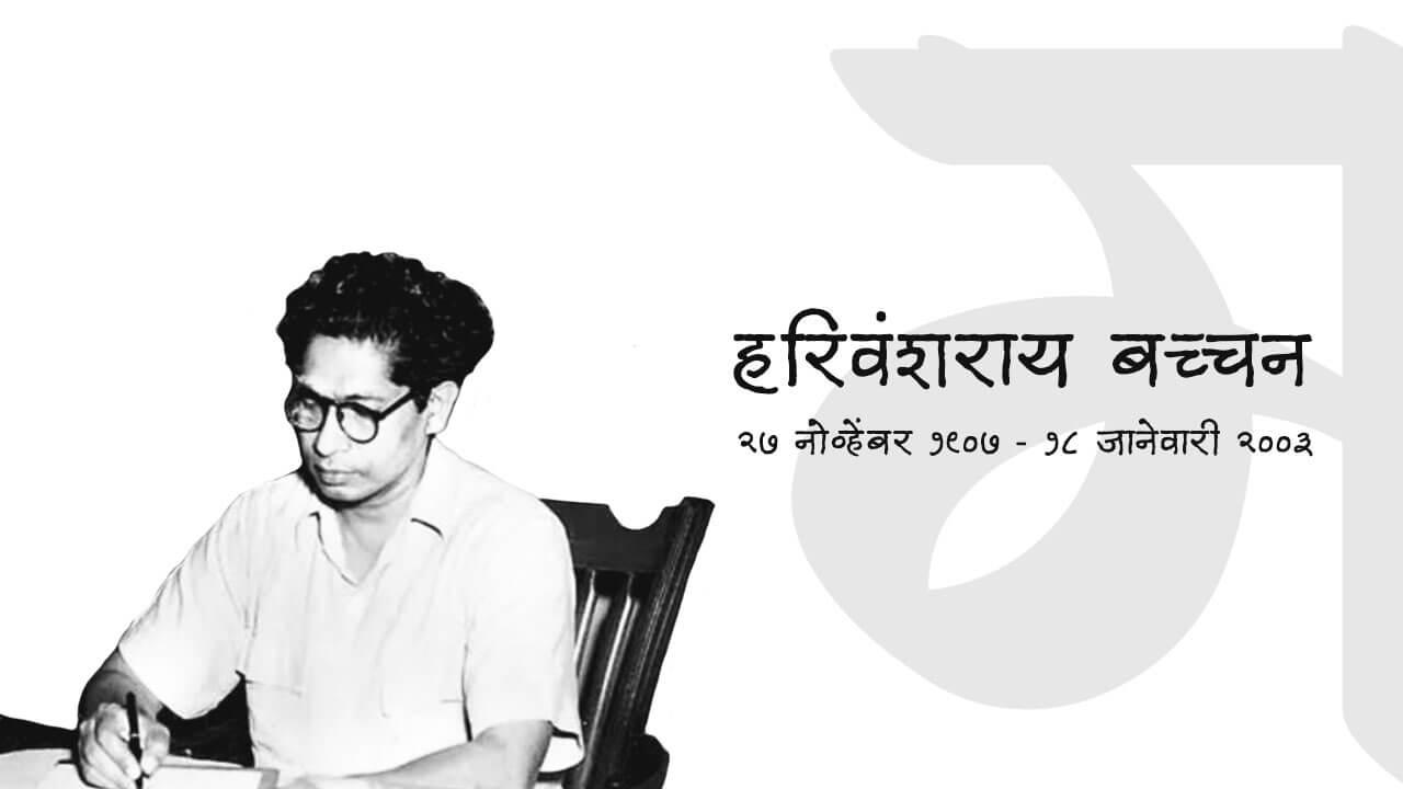 हरिवंशराय बच्चन | Harivansh Rai Bachchan