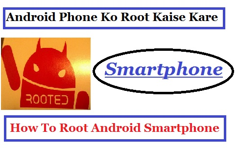 Android-Phone-Ko-Root-Kaise-Kare