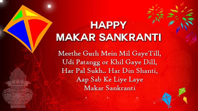 happy wishing Makar Sankranti Messages, SMS & Wishes