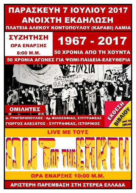 Πρόσκληση σε ανοιχτή εκδήλωση-συζήτηση και συναυλία την Παρασκευή 7 Ιουλίου στη Λαμία στην πλατεία «καράβι»