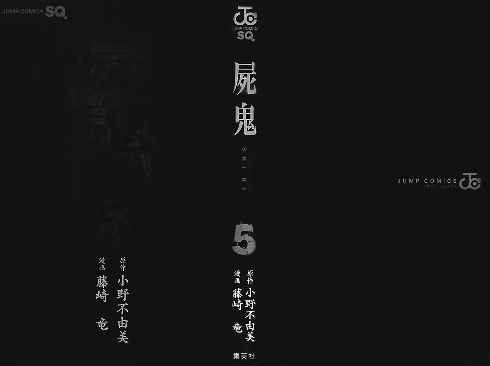 Shiki chapter 12 trang 3