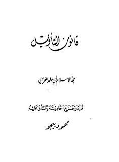 كتاب قانون التأويل - الإمام الغزالي