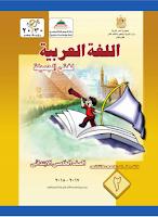 كتاب اللّغة العربيّة - اللّغة في حياتي - الصفّ الخامس ابتدائي - الفصل الدراسي الثاني