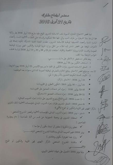 المحضر النهائي الموقع بين الأساتذة المتدربين والحكومة