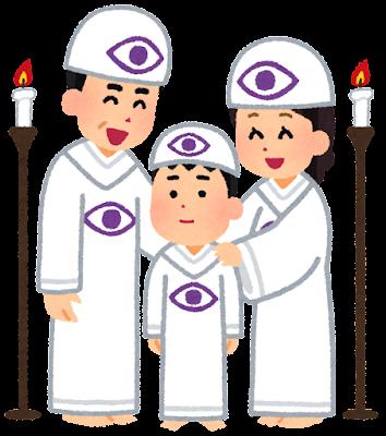宗教の二世のイラスト