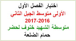 اختبار الفصل الأول أولى متوسط الجيل الثاني 2016-2017.pdf متوسطة الشهيد خنوف لحضر حمام الضلعة