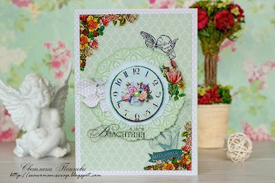 открытка с часами, скрапбукинг, Леся Згарда