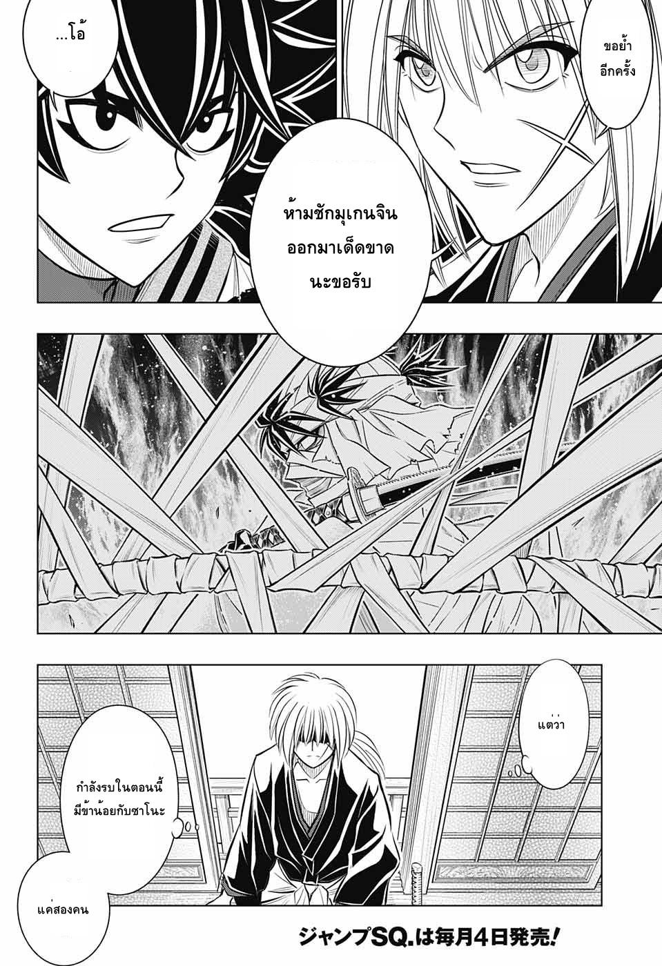 อ่านการ์ตูน Rurouni Kenshin: Hokkaido Arc ตอนที่ 13 หน้าที่ 14