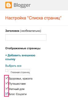 Блоггер Настройка списка страниц