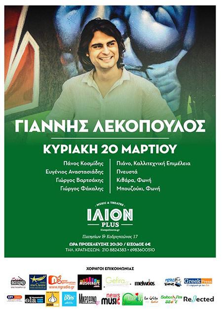 Ο Γιάννης Λεκόπουλος στο ΙΛΙΟΝ plus!