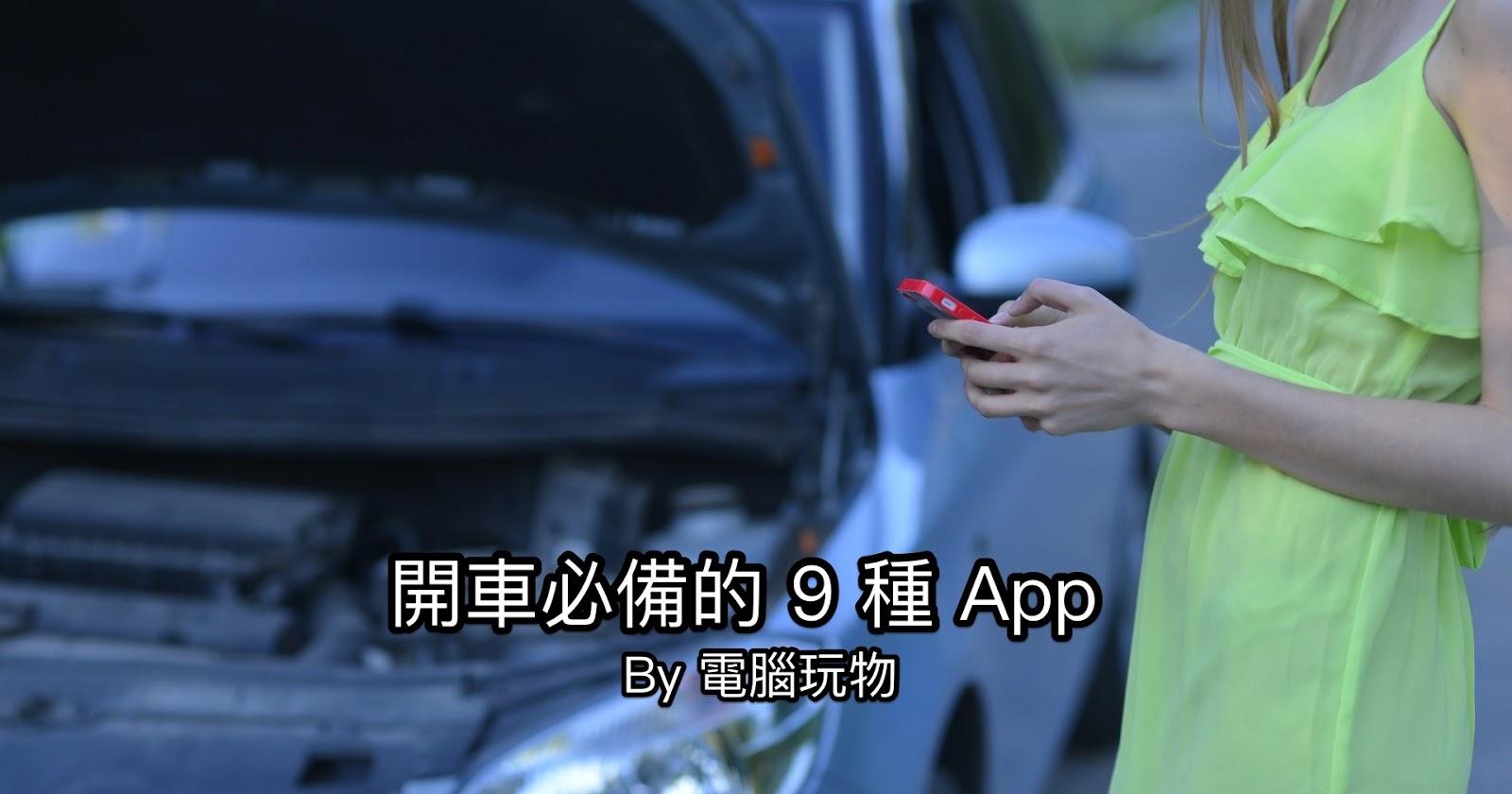 開車旅行我的 9 個必裝 App :與旅遊常遇上的需求解決心得