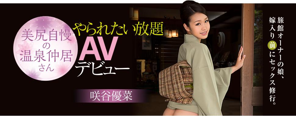 想增加性經驗的溫泉美人 - 咲谷優菜