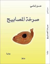 رواية ( صرخة المصابيح ) جديد الكاتب المغربي حسن إمامي